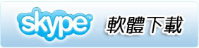 Skype下載
