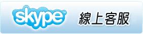 線上客服Skype