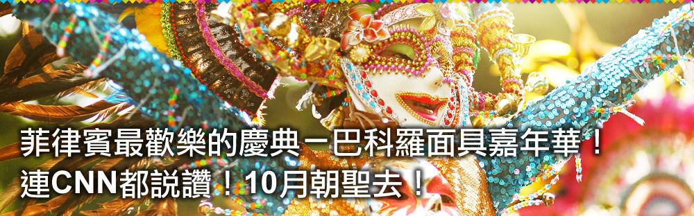 菲律賓最歡樂的慶典-巴科羅面具嘉年華!連CNN都說讚!10月朝聖去!