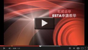 美國免簽!ESTA電子旅遊許可!超詳細線上申請圖解教學