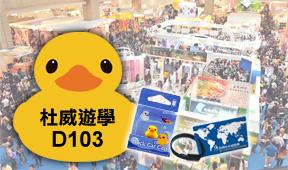 歷年最大台北國際旅展10/18~10/21台北世貿一館!