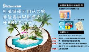 快來抽『資生堂ANESSA防曬旅行組』『雙扣式LOMO防水相機』『7-11禮券100元』!