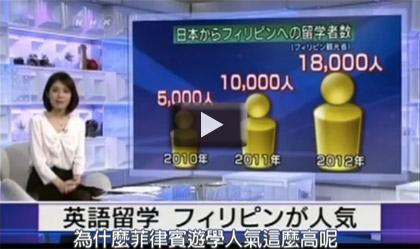 NHK 新聞專題報導