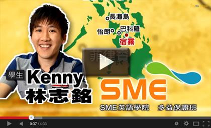 《SME-Kenny》遊學心得分享