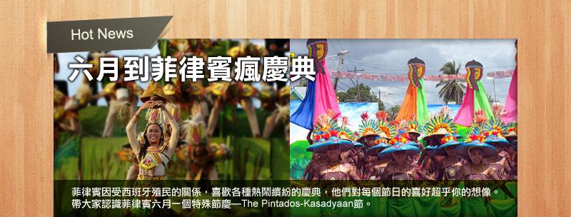 杜威遊學~六月到菲律賓瘋慶典