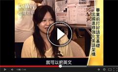 駐菲學生經理告訴你韓國人如何提升英文競爭力