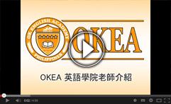 okea語校專業師資推薦