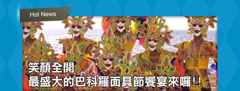 笑顏全開,最盛大的巴科羅面具節饗宴來囉!!