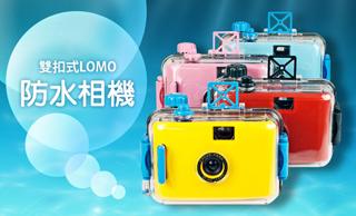 繽紛一夏雙扣式LOMO防水相機(價值300)1名