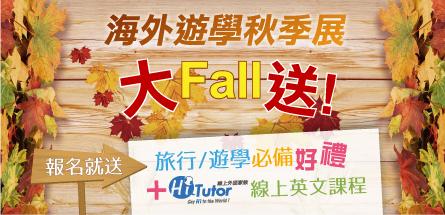 海外遊學秋季展大fall送