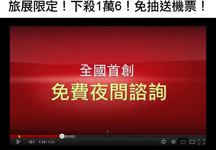 台北旅展下殺1萬6!免抽即送機票、錄音筆和精美好禮!
