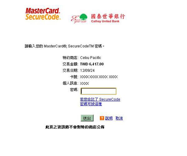 線上刷信用卡