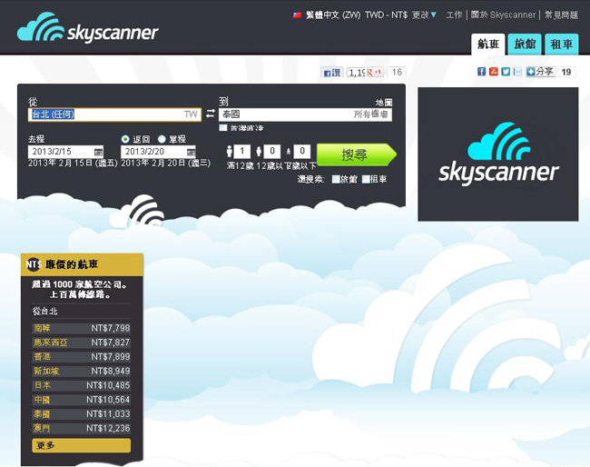Skyscanner 機票比價網