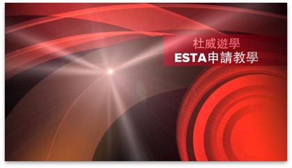 美國免簽!電子旅遊許可 ESTA 申請教學圖解!