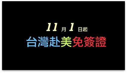 2012 年11 月1 日起,台灣人赴美國觀光、商務、遊學(課程每週不超過18 小時)