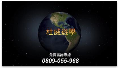 全省免費專線:0809-055-968