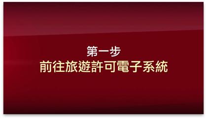 第一步:前往旅遊許可電子系統(ESTA)