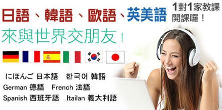 線上外語家教
