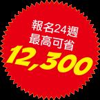 報名24週最高可省$12300