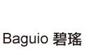 Baguio碧瑤