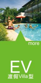 EV-渡假Villa型