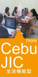 Cebu-JIC-生活機能型