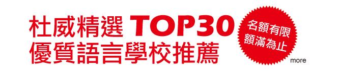 杜威精選TOP30優質語言學校推薦