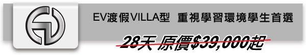 EV 渡假VILLA型 重視學習環境學生首選