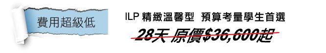 杜威遊學-新鮮人職場卡位戰!-ILP 精緻溫馨型 預算考量學生首選