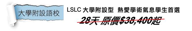 杜威遊學-新鮮人職場卡位戰!-LSLC 大學附設型 熱愛學術氣息學生首選