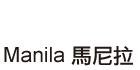 Manila馬尼拉