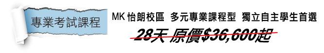 杜威遊學-新鮮人職場卡位戰!-MK 怡朗校區 多元專業課程型 獨立自主學生首選