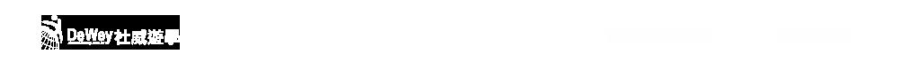 DeWey杜威遊學 免費諮詢專線 0809-055-968