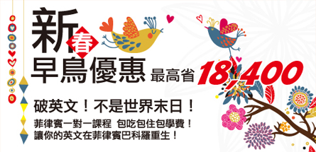 新春早鳥優惠-最高省18400