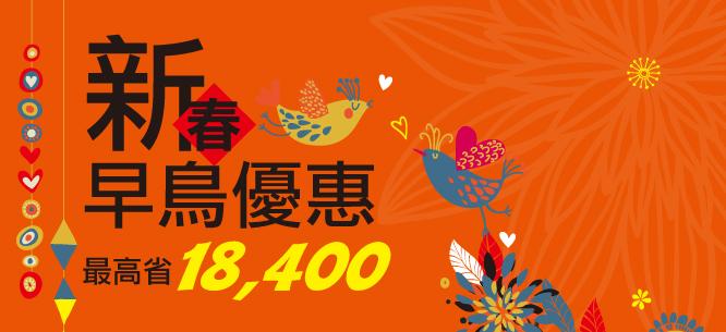 新春早鳥優惠 最高省18400