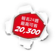 報名24週最高可省$20300