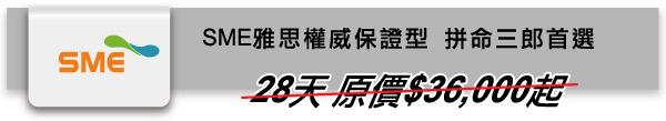 SME 雅思權威保證型 拼命三郎首選
