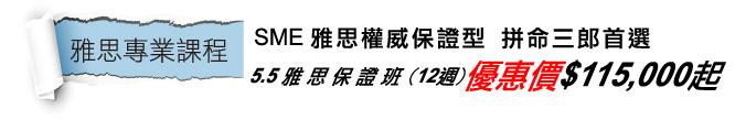 杜威遊學-28天掌握英文學習關鍵 全世界就在你手中-SME 雅思權威保證型 拼命三郎首選