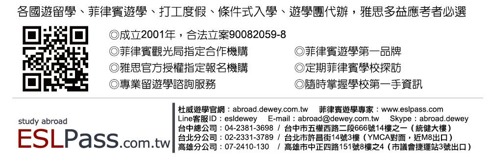 杜威遊學 高雄國際會議中心 1F B05