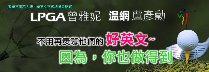只為了要用更流利的英文讓世界看見台灣
